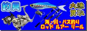 bunner-fishing